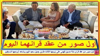 أول صور من عقد قران منة حسين فهمى على زوجها الثالث طارق جميل سعيد اليوم وشاهدوا أزواجها السابقين