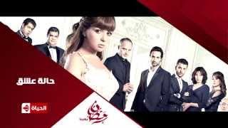 برومو (2)  مسلسل حالة عشق - رمضان 2015 - Official Trailer Halet Eshk