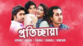 Proticchaya Bangla Natok | Apurbo | Shojol | Tanjika | Sharika | Nowshin l Bus Hd