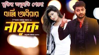 নায়কের মুক্তির অনুমতি দিলো সেন্সর বোর্ড   Nayok   Bappy Chowdhury   Adhora Khan   News Cinema 2018