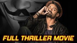 Kalyan Ram Super Hit Telugu Full HD Movie | Kriti Kharbanda | Nikesha Patel | Theatre Movies