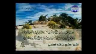 الجزء الخامس والعشـرون بـصـوت القــارئ الشيخ  مشاري راشد العفاسى
