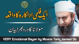 Very Emotional Bayan about a Film Actress | Maulana Tariq Jameel Latest Bayan 13 November 2018