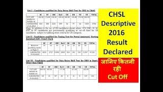 SSC CHSL 2016 Descriptive Result Declared । जानिए कितनी रही Cut Off ।
