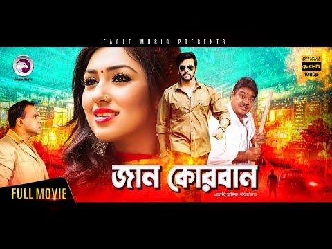 Xxx Mp4 Jaan Kurbaan 2017 New Blockbuster Bangla Movie Shakib Khan Apu Biswas New Released Bangla Movie 3gp Sex
