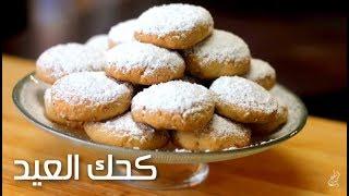 كحك العيد / تحضير عجينة كعك مصري بدقائق , حلويات العيد Egyptian Cookies