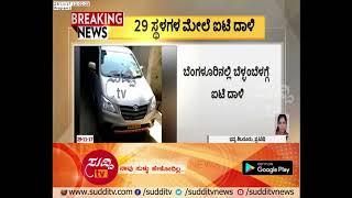 Bengaluru : IT Raid On Dr Kamini Rao Residence & Other 29 Places    ಸುದ್ದಿ ಟಿವಿ