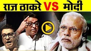 Raj Thackeray VS Narendra Modi On Black Money | VIRAL SPEECH | राज ठाकरेंचा मोदींवर हल्लाबोल WATCH