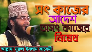 New Bangla waz 2017 সাঈদী সাহেবের ভাগিনা Allama nurul islam kasemi