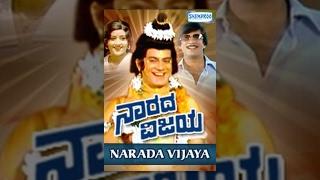 Kannada Movies Full | Narada Vijaya Kannada Movies Full | Kannada Movies | Ananthnag (DR),