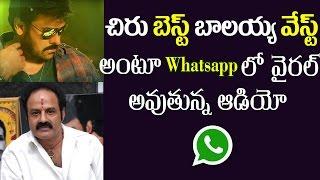 చిరు బెస్ట్ బాలయ్య వేస్ట్ అంటూ Whatsapp లో viral అవుతున్న ఆడియో | Chiru vs Balayya