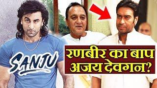 SANJU में Ajay Devgn बनाने वाले थे Ranbir Kapoor के पिता, पर अचानक क्या हुआ