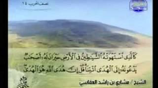 سورة الانعام كاملة الشيخ مشاري العفاسي
