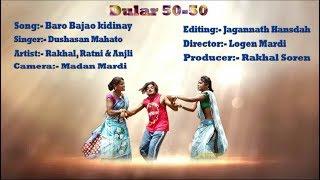 Baro bajao kidinay #New Santhali video song