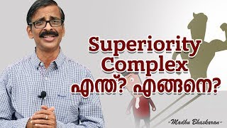 What is Superiority Complex? And how to deal it? Madhu Bhaskaran- Malayalam motivation video