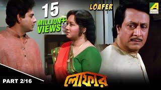 Loafer | লোফার | Bengali Movie Part - 2/16 | Ranjit Mallick