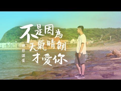 理想混蛋 Bestards【 不是因為天氣晴朗才愛� � 】 Official Lyric Video