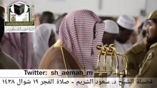ما تيسر من سورة النساء من فجريات الشيخ سعود الشريم 1438 هـ