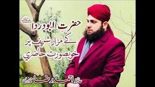 Hafiz Ahmed Raza Qadri | Sahabi Hazrat Abu Darda