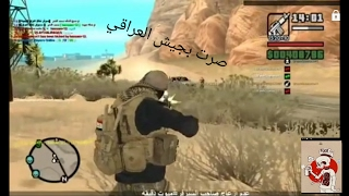 مود حرب العراق وداعش في# gta San Andleas