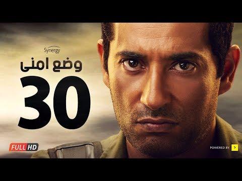 Xxx Mp4 وضع أمني الحلقة 30 الثلاثون والأخيرة بطولة عمرو سعد Wade3 Amny Ep 30 3gp Sex