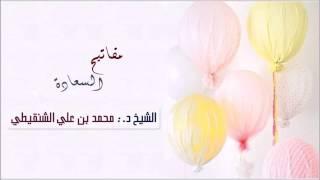 مفاتيح السعادة | للشيخ محمد علي الشنقيطي