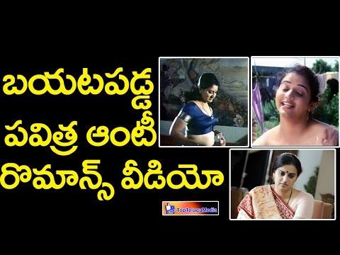 Actress Pavitra Lokesh Hot Videos || Viral in Social Media || హాట్ వీడియోలో పవిత్ర ఆంటీ