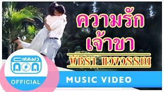 ความรักเจ้าขา - เอ๋ พัชรา แวงวรรณ [Official MV]