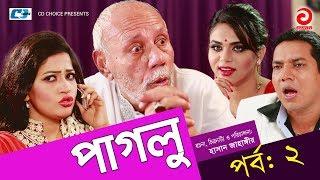 Paglu | Episode -02 | Bangla Comedy Natok | ATM Shamsujjaman | Nirob | Badon |Hasan Jahangir Full HD