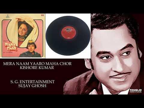 RARE - MERA NAAM YAARO MAHA CHOR - KISHORE KUMAR - MAHA CHOR(1976) - RAHUL DEB BURMAN