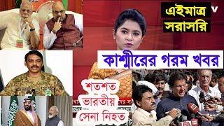Bangla News Today 20 August 2019 BD News Today | Bangladesh News Today Bangla News Live BD Tv News