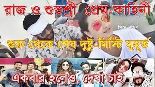 রাজ শুভশ্রীর প্রেম-কাহিনী শুরু থেকে শেষ দুস্টু-মিষ্টি মুহূর্ত | Raj Subhashree Love to Breakup Story