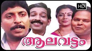 Malayalam Full Moive ALAVATTOM | Malayalam Classic Movie