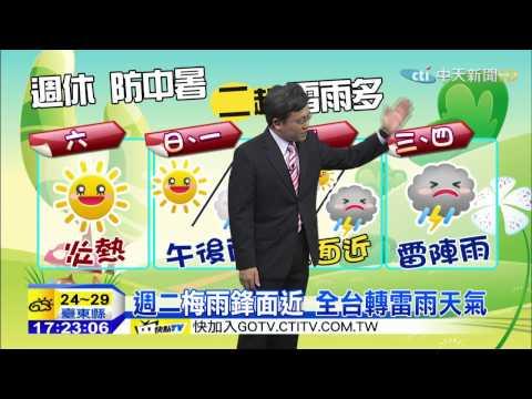 20150515中天新聞 【氣象】週二梅雨鋒面近 全台轉雷雨天氣