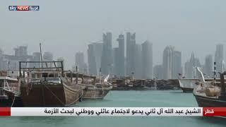المعارضة القطرية: بيان الشيخ عبدالله أول خطوة لتصحيح الوضع