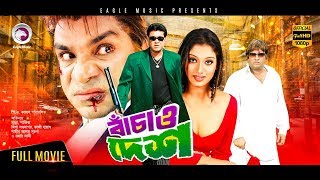 Bachao Desh | Bangla Full Movie | Manna, Omar Sani, Misha Sawdagor, Shakiba, Shahin Alam, Symon