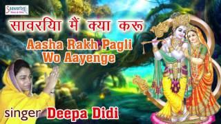 Aasha Rakh Pagli Wo Aayega !! New Krishna Bhajan 2016 !! Saawariya Main Kya Karu !! Deepa Didi