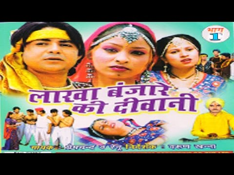 Xxx Mp4 Lakha Banjare Ki Dewani Part 01 लाखा बंजारे की दीवानी भाग 01 Singer Prem Chand Trimurti 3gp Sex