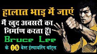 ब्रूस ली के बेस्ट इंस्पायरिंग थॉट्स Bruce Lee Quotes In Hindi