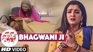 BHAGWAN JI KAISE JAANI [ Latest Bhojpuri Video Song 2016 ] BAM BAM BOL RAHA HAI KASHI