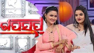 Gaap Saap Ep 481 1 Jul 2018   Arpita Kar   Priya Mohapatra   Durga Serial Stars   Celeb Chat Show