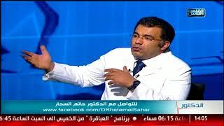 الدكتور | اللمسات الفنية فى علاج ترهلات الجسم مع دكتور حاتم السحار