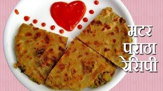 Matar Paratha Recipe in Hindi - मटर परांठा रेसिपी by Sameer Goyal @ jaipurthepinkcity.com