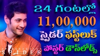 11,00,000 Downloads of Spider First Look in 24 Hours | Mahesh Babu spiders movie first look