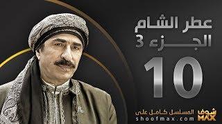 مسلسل عطر الشام الجزء الثالث برومو الحلقة 10 - على موقع شوف ماكس