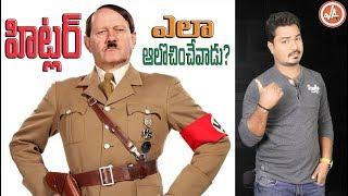 HOW HITLER THINKS ?   HITLER LIFE Mystery Revealed In Telugu   Vikram Aditya