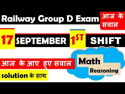 Xxx Mp4 17 September 1st Shift Math Railway Group D Exam Today Shift Group D Exam Question With Answer 3gp Sex