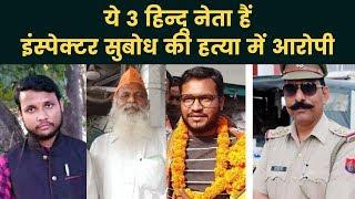 Bulandshahr: ये 3 हिन्दू नेता हैं इंस्पेक्टर सुबोध के केस में आरोपी; Accused of SHO Case