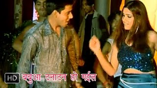 Babua Tana Tan Ho Gaiel | बबुआ टनाटन हो गईल | Bhojpuri Hot Songs