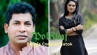 Poltibaj | Bangla Comedy Natok | Mossaraf Karim Comedy Natok